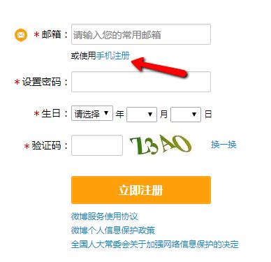 Cách đăng ký weibo, cách lập tài khoản weibo